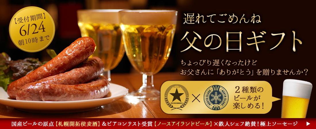 ビールより日本酒派!なお父さんにオススメのセットもございます!