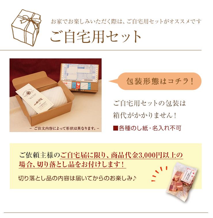 お家でお楽しみいただく際は、ご自宅用セットがおすすめです! ご依頼様のご自宅に限り、商品代金3,000円以上の場合、切り落とし品をプレゼント!