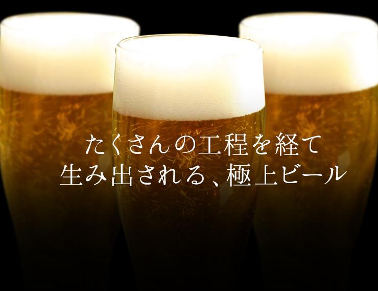 たくさんの工程を経て生み出される、極上ビール