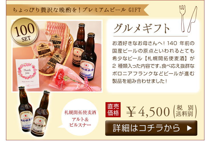 ちょっぴり贅沢な晩酌グルメギフト!140年前の国産ビールの原点といわれるとても希少なビール札幌開拓使麦酒が入ったギフトです