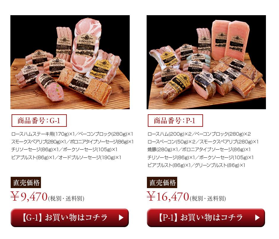 食卓彩る豪華ギフト ロースハム・ベーコン・ソーセージ・スペアリブ・焼豚詰め合わせ
