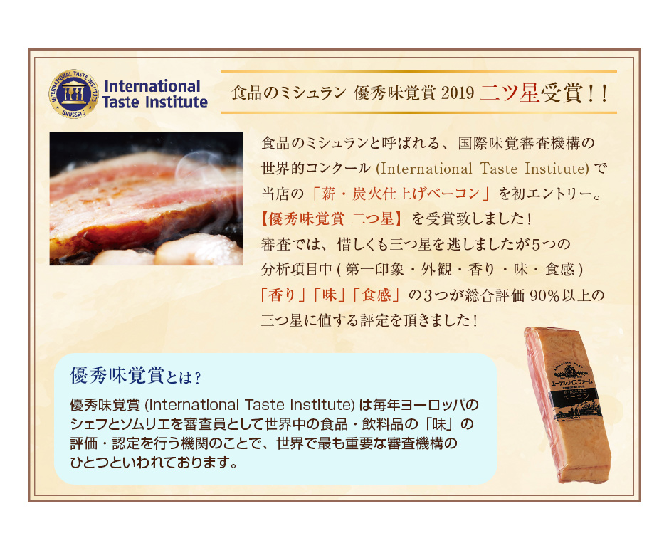 食品のミシュランITI優秀味覚賞でエーデルワイスファームのベーコンが二つ星獲得。香り・味・食感の3つが総合評価90%以上の三ツ星に値する評定を頂きました。