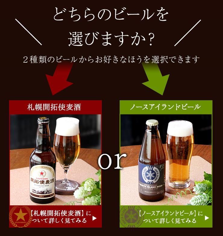 「札幌開拓使麦酒」と「ノースアイランドビール」2種類のビールからお好きなほうを選択できます