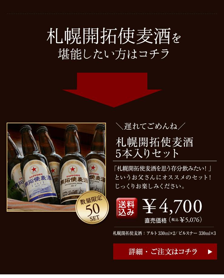 札幌開拓使麦酒5本入りセット 「札幌開拓使麦酒を思う存分飲みたい!」というお父さんにオススメのセット!じっくりお楽しみください。