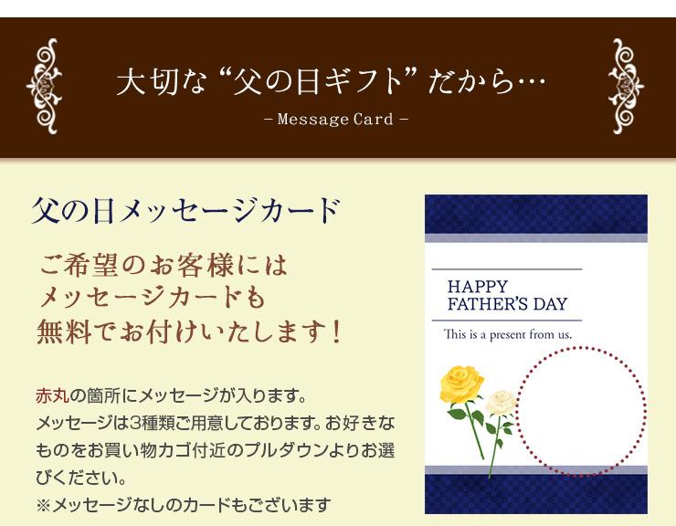 ご希望のお客様には 父の日メッセージカードも無料でお付けいたします!
