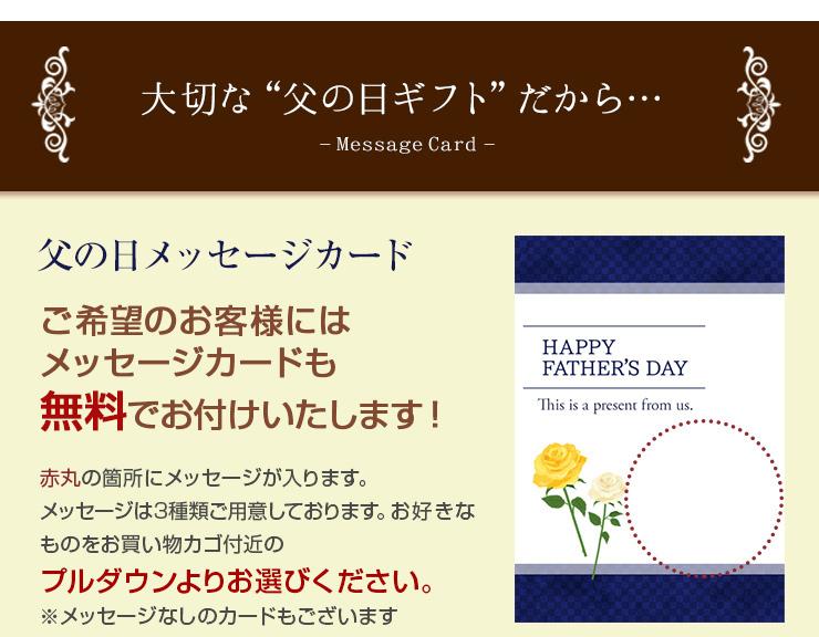ご希望のお客様には父の日メッセージカードも無料でお付けいたします!