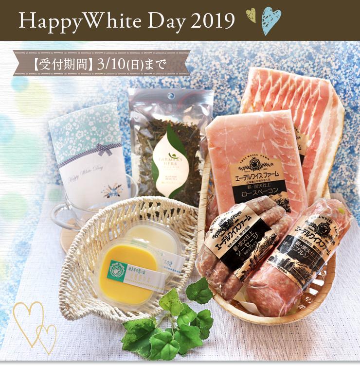 ホワイトデー セット whiteday スイーツ 紅茶 ベーコン ソーセージ