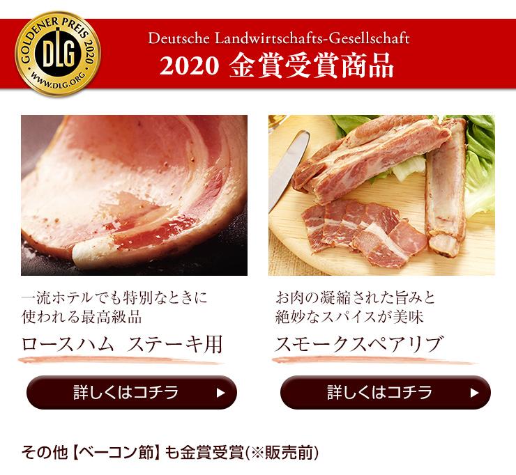 DLG2020金賞受賞商品はロースハムステーキ用とスモークスペアリブ