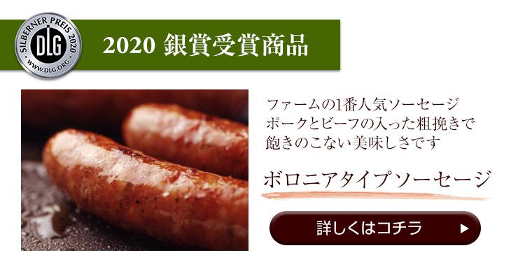 DLG2020銀賞受賞商品はボロニアタイプソーセージ