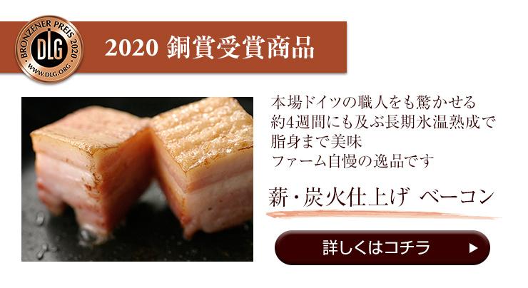 DLG2020銅賞受賞商品は薪・炭火仕上げベーコン
