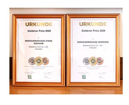 DLG(ドイツ農業協会)で金賞・銀賞・銅賞を受賞しました!