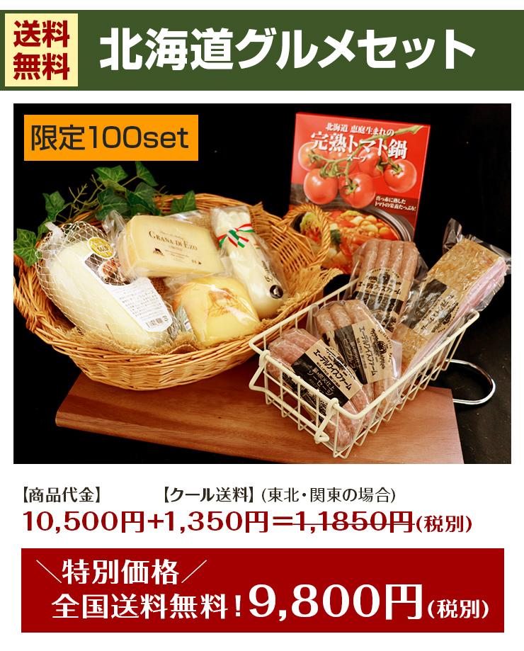 北海道自慢のグルメが詰め合わせ!最高品質の北海道ミルクを使ったチーズに太陽たっぷりあびたトマト使用の鍋スープがセットに♪