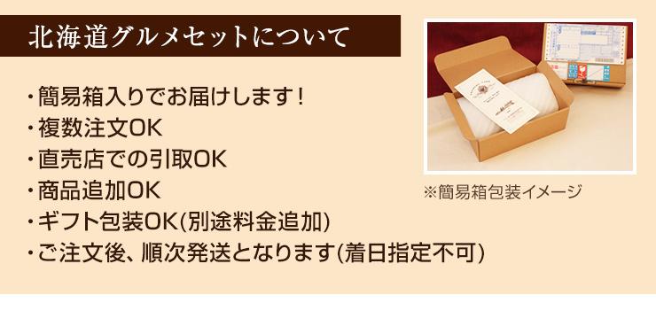 簡易箱でお届けします。複数注文、直売店引取、商品追加、ギフト包装可能。注文後順次発送となります