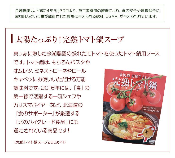 真っ赤に熟した余湖農園の採れたてトマトを使ったトマト鍋用ソースです。トマト鍋は、もちろんパスタやオムレツ、ミネストローネやロールキャベツにお使いいただける万能調味料です。