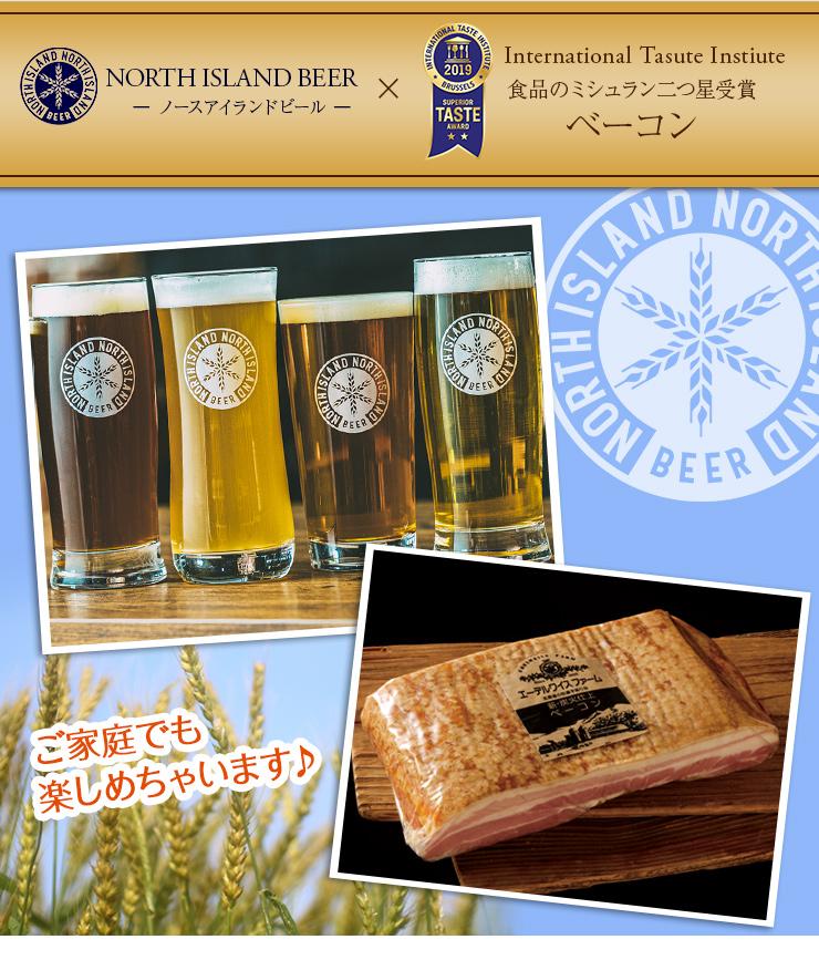 ノースアイランドビールと特大ベーコン詰め合わせギフト!ご家庭でも楽しめちゃいます♪
