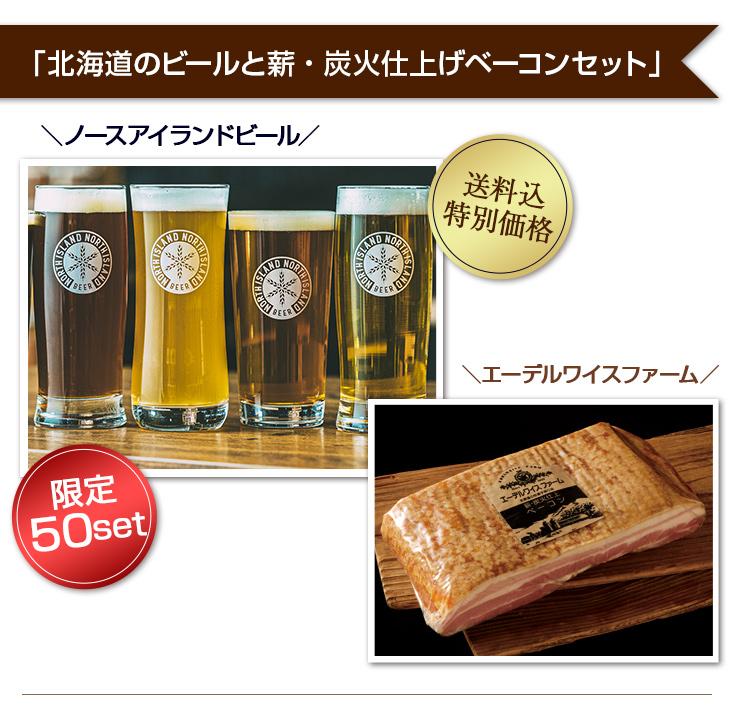 北海道のビールと薪・炭火仕上げベーコンセット