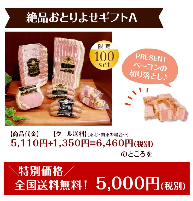 北海道を代表する春の山菜「行者ニンニク」の入った限定ソーセージ入り♪ブラックペッパーがアクセントの「カナディアンベーコン」も入った限定品も楽しめる満足感のあるセットです!