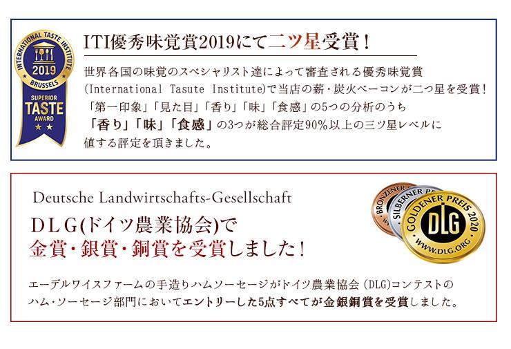 世界各国の味覚のスペシャリスト達によって審査されるITI優秀味覚賞2019にて二つ星受賞!DLGドイツ農業協会コンテストのハムソーセージ部門においてエントリーした5点すべてが金銀銅賞を受賞しました
