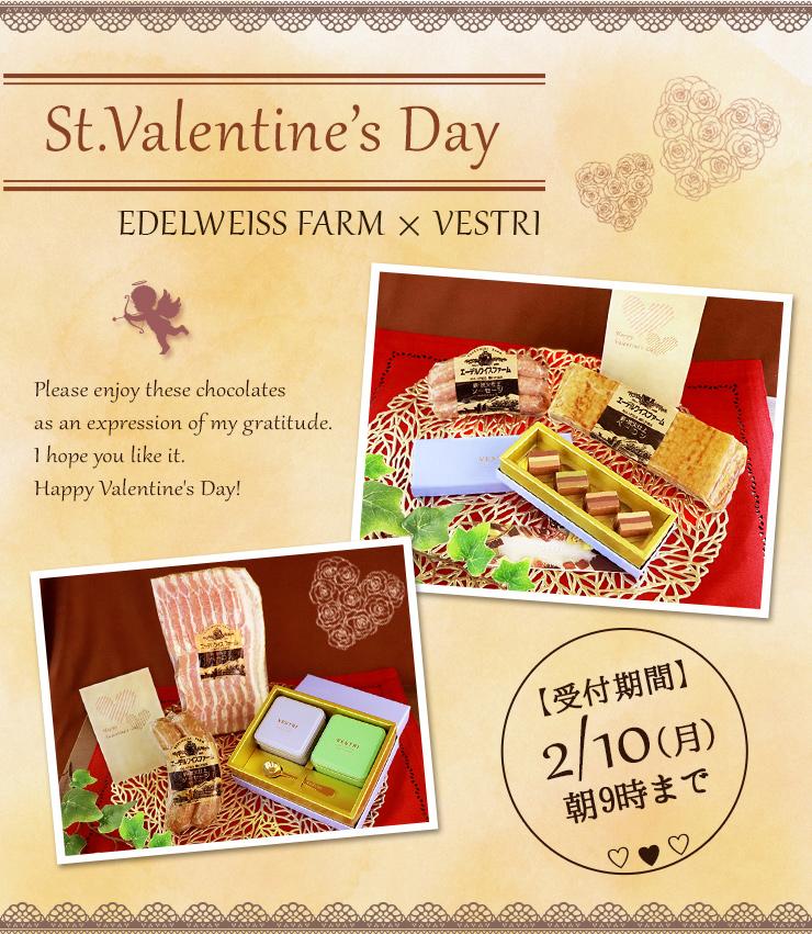 イタリアの超濃厚チョコ「VESTRI(ヴェストリ)」の職人こだわりのチョコレートとバレンタイン限定コラボ♪ 今年のバレンタインセットはプレゼントとしても、自分へのご褒美としても贅沢にお楽しみいただけます。