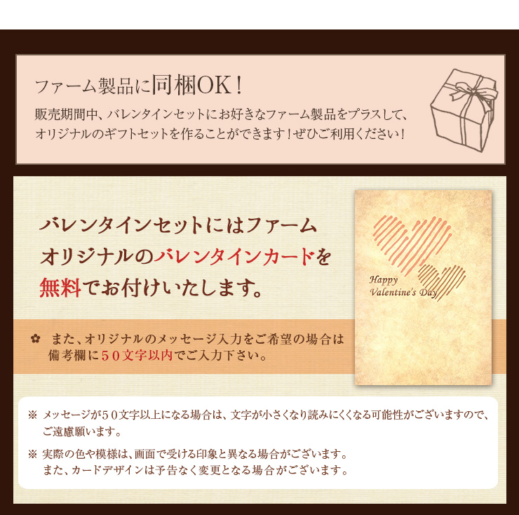 ファーム製品に同梱可能です。また、オリジナルのバレンタインカードを無料でお付けいたします。