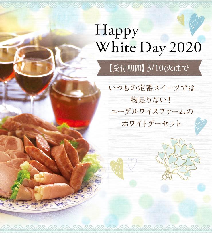 ホワイトデー2020 いつもの定番スイーツでは物足りない!エーデルワイスファームのホワイトデーセット