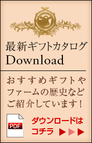 最新ギフトカタログダウンロード