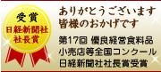 第17回優良経営食料品小売店全国コンクールにて『日経新聞社 社長賞』を受賞