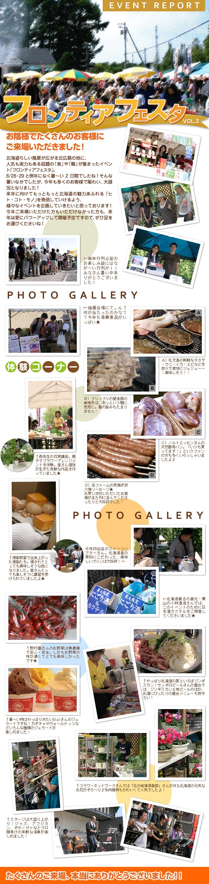 2010年イベントレポート!