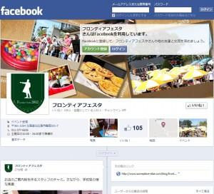 フロンティアフェスタのFacebook