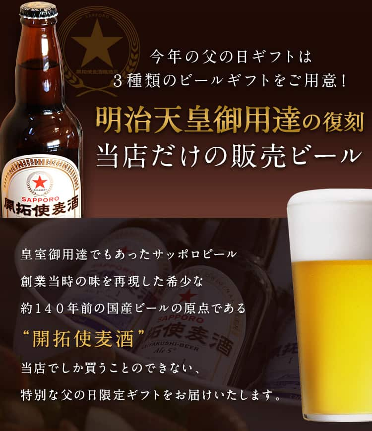 今年の父の日ギフトは3種類のビールギフトをご用意! 当店でした買うことのできない、開拓使麦酒をご堪能下さい!