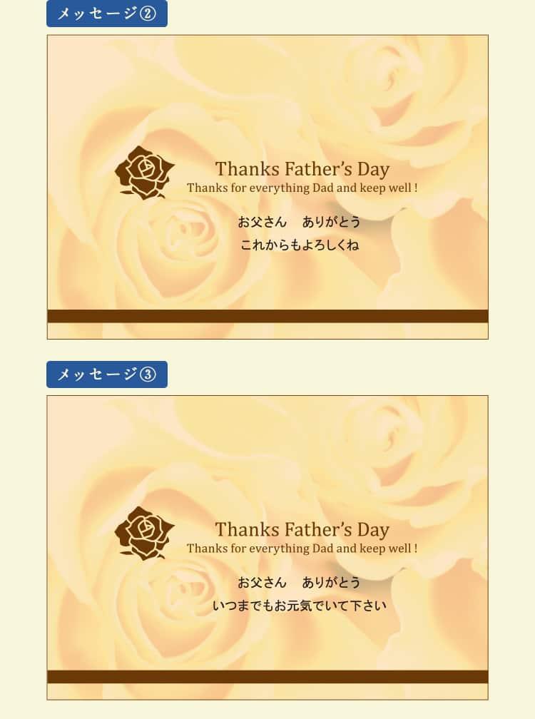 3種類のメッセージカードからお選び頂けます
