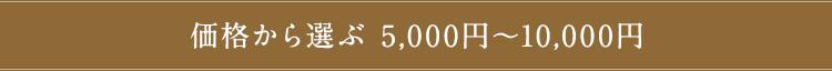 価格から選ぶ 5,000円〜10,000円