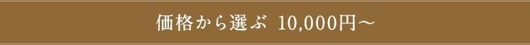 価格から選ぶ 10,000円〜