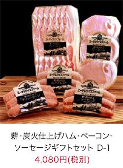 薪・炭火仕上げハム・ベーコン・ソーセージギフトセット D-1