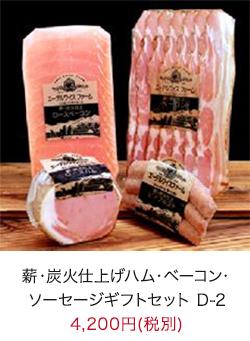 薪・炭火仕上げハム・ベーコン・ソーセージギフトセット D-2