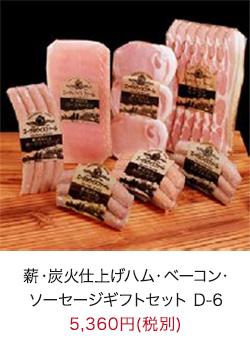 薪・炭火仕上げハム・ベーコン・ソーセージギフトセット D-6