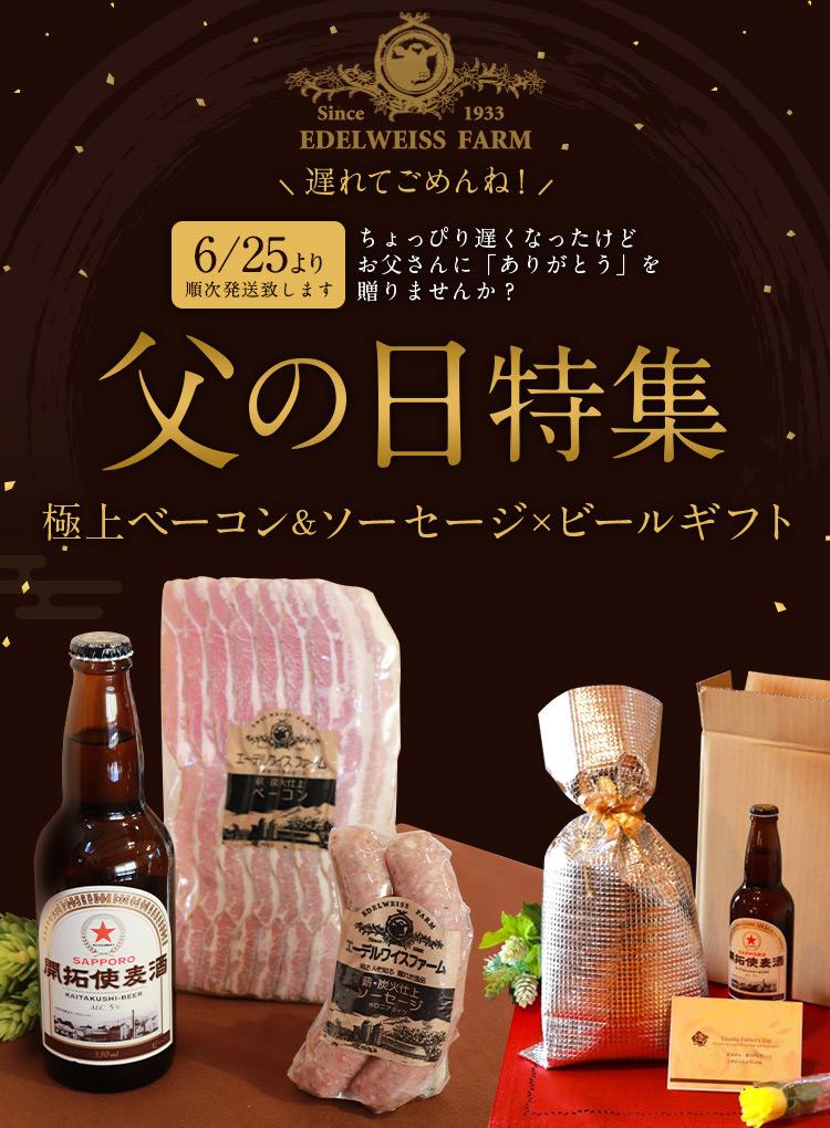父の日特集 極上ベーコン&ソーセージ×ビールギフト 今年の父の日ギフトは3種類のビールギフトをご用意しております