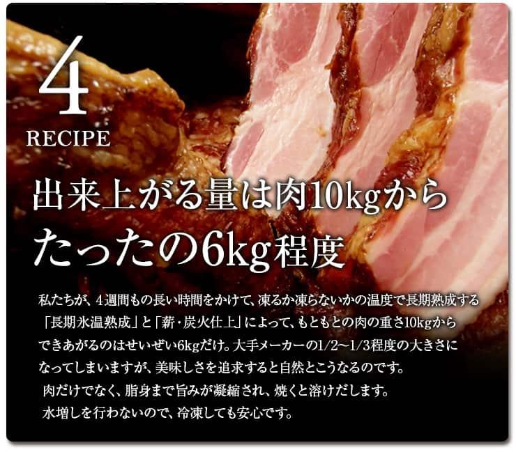 出来上がる量は肉10kgからたったの6�s程度。肉だけでなく、脂身まで旨みが凝縮され、焼くと溶け出しとろけるような美味しさに。余計な水増しを行わないので、冷凍しても安心です