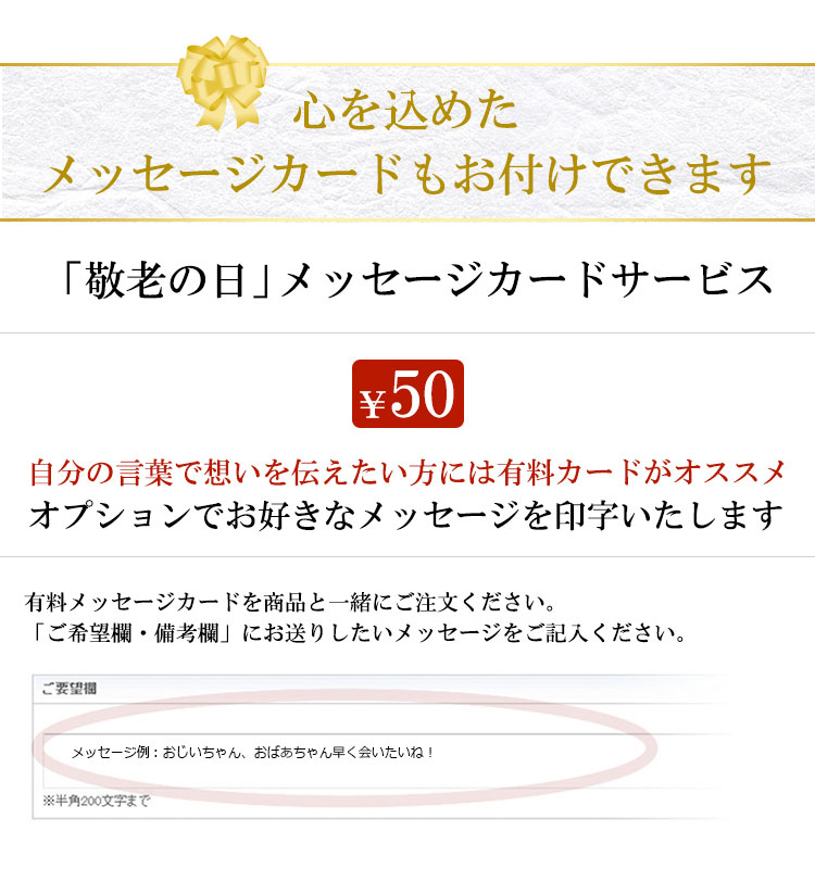 オプションで、お好きなメッセージも可能!50円