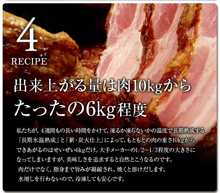 出来上がる量は肉10kgからたったの6kg程度。肉だけでなく、脂身まで旨みが凝縮され、焼くと溶け出しとろけるような美味しさに。余計な水増しを行わないので、冷凍しても安心です