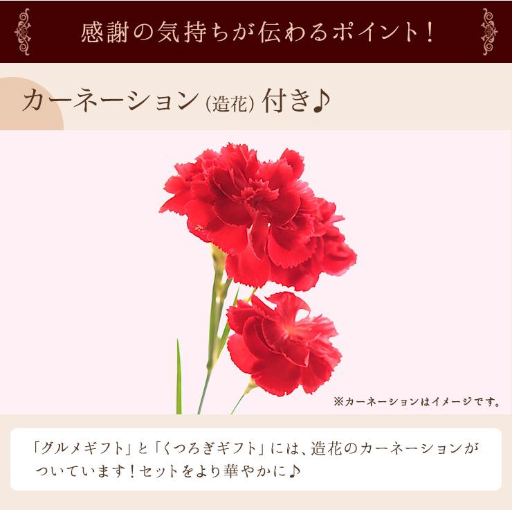 カーネーション(造花)付き
