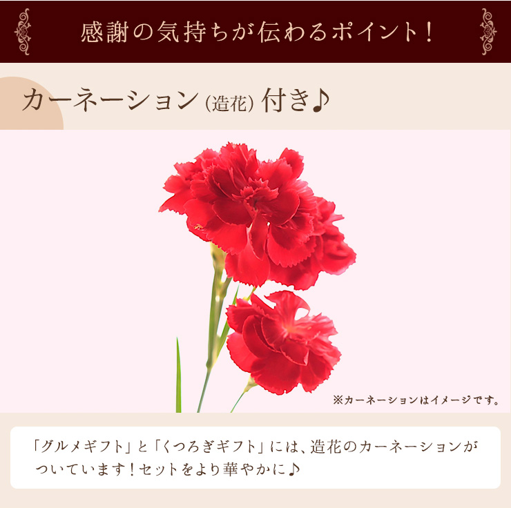 カーネーション(造花)つき