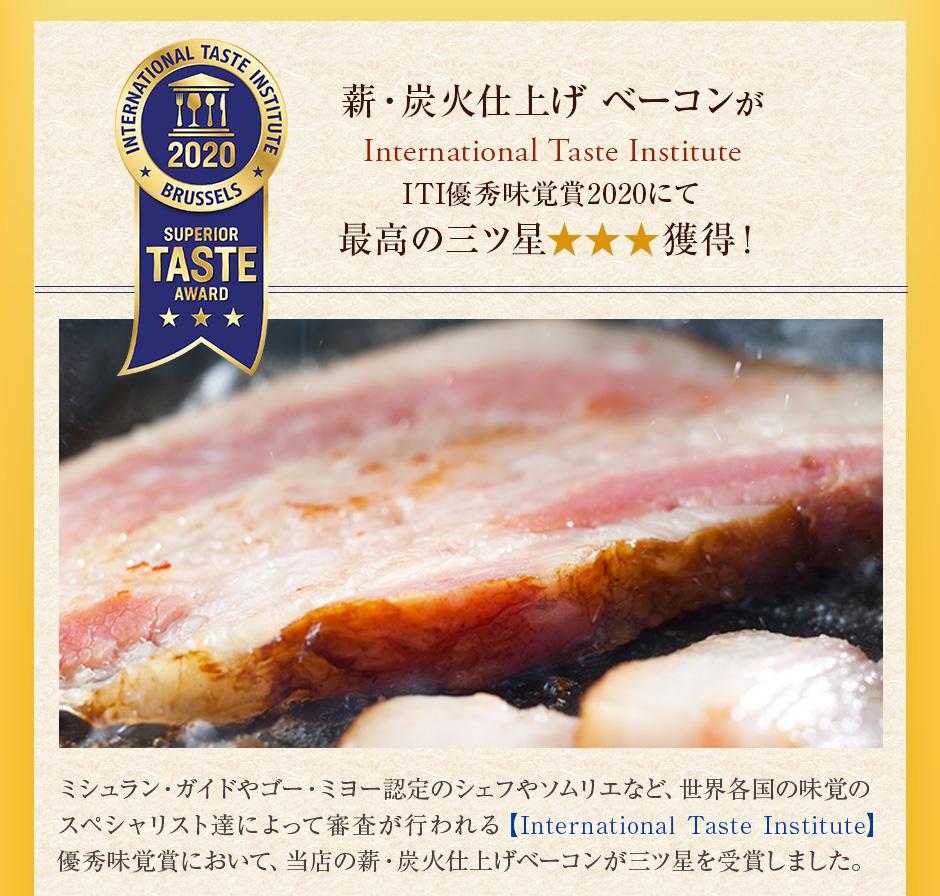 ITI優秀味覚賞にて、当店のベーコンが三つ星受賞しました。
