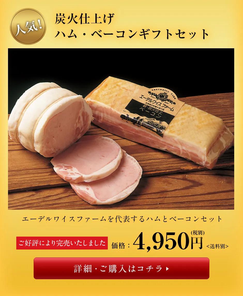 数々の世界的な賞を受賞したお得なハム・ベーコン・焼き豚・スペアリブギフト
