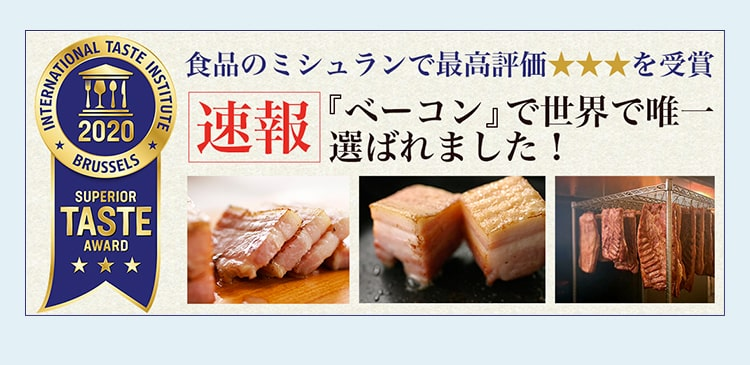ITI優秀味覚賞にて最高評価三ツ星を受賞