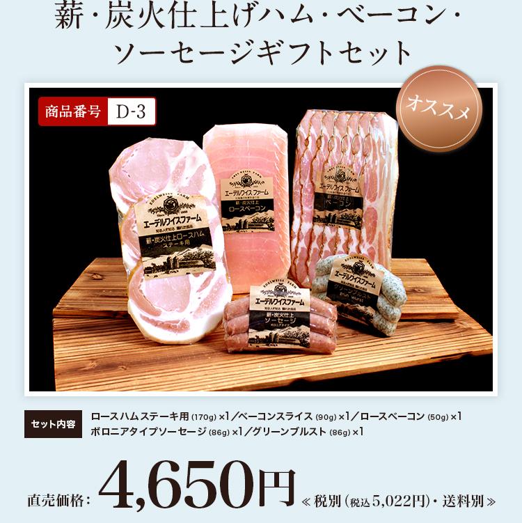 薪・炭火仕上げハム・ベーコン・ソーセージギフトセット D-3