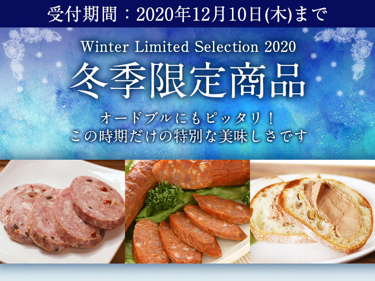 冬季限定商品2020