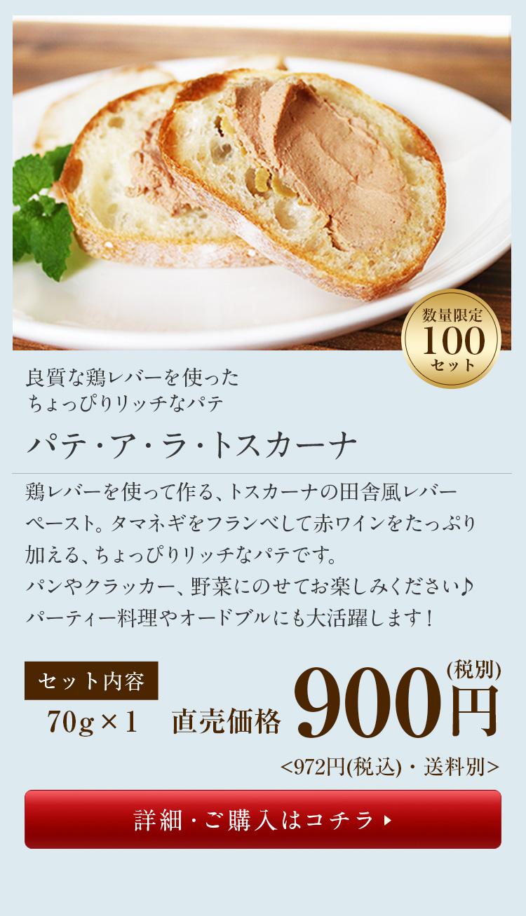 良質な鶏レバーを使ったちょっぴりリッチなパテ「パテ・ア・ラ・トスカーナ」