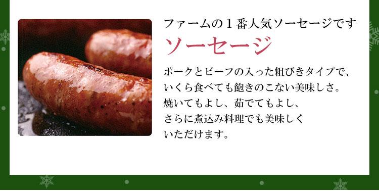 ポークとビーフの入った粗びきタイプのファームの1番人気「ソーセージ」はいくら食べても飽きのこない美味しさ