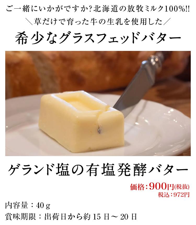 ゲランドの塩の有塩発酵バター